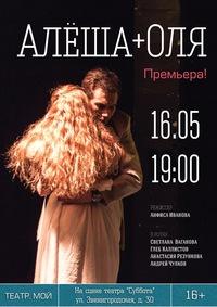 Спектакль АЛЁША + ОЛЯ. 16 мая - премьера!!!