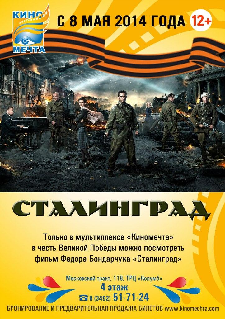 «Сталинград» Бондарчука - в «Киномечте» 2